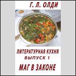 literaturnaa_kuhna1.jpg